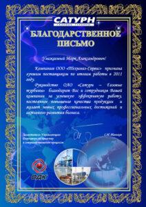 luchshiy-postavshik-2011-tehnogaz-servis